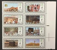 SAUDI ARABIA  #1002 1986 block of 8 FVF  OG  MNH  CV $22.50