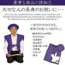 NEW Celebrate Koki of a 70th Birthday Purple Chanchanko from Japan free shipping
