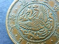 Korea 1909.  1 CHON Coin. Year 3  High details. 大韓 隆熙三年 一錢
