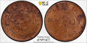 PCGS UNC HUPEH CHINA 10 CASH 1906 (Y-10j)