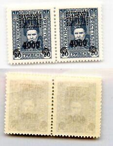 Ukraine 1923 4000 mint pair. g2543