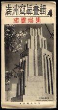china, Manchuria Manchukuo, Map 8 Monument Postcards Dairen Harbin Antung 1930s