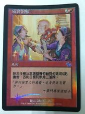 Browbeat FOIL T-Chinese Asian MTG Judgment NM