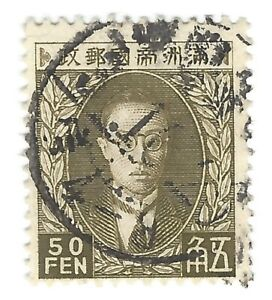1934 MANCHUKUO PU YI STAMP #54 WITH SON BULLSEYE CANCEL 50 FEN WATERMARK