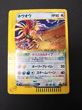 Pokemon JAPANESE Split Earth 1st Edition Holo Rare Crystal Ho-oh 091/088 DAMAGED