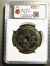 """HXPJ 75 Qing DY Xian Feng Z-B Cash 50,Manchu script """"宝昌当五十"""""""