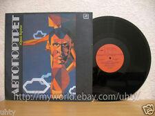 YURI BUCHMA SELF-PORTRAIT RARE ORIGINAL SOVIET LP ELECTRONIC KEYBOARDS SYNTHPOP!