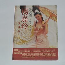 OUT OF PRINT Karen Yeung Ka Ling in Sex and Zen III 1998 Rare Photo Book