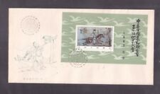 China 1982 J85M 1st Congress of Chinese Philatelic Federation 一邮 S/Son FDC B