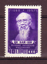 Russia 1958 Art Chinese painter Chi Pai-shih Scott 2029 MNH