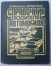 1983 Russian USSR Book The reference book for the driver of car