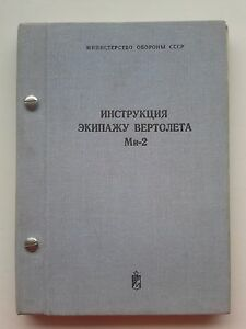 USSR Soviet military book instruction crew helicopter MI-2 MИ-2 1978