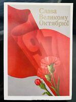 VINTAGE USSR PROPAGANDA SOVIET POSTCARD OCTOBER REVOLUTION. UNPOSTED CCCP RUSSIA