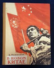 THE NEW CHINA by K. Finogenov 1950 1st Russian Edition Mao Chinese Propaganda
