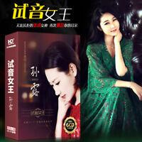 Chinese pop music CDs album : Sun Lu music songs Mandarin 6CDs 孙露cd唱片正版 车载cd黑胶唱片