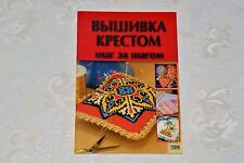 Cross Stitch Embroidery Step by step Book in Russian Motifs Patterns Naniashvili