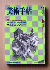 M.C. Escher, Monthly Art Magazine Bijutsu Techo / 2006,  Feature: M.C. Escher