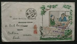 China Cover 4/may/1941 International Mail tied 50c stamp from Fulien GuTian to