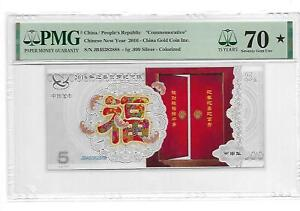 China/People Republic chinese new year 2016-5g.999 silver PMG 70 Star