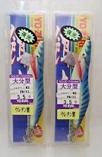 2pcs Yo-zuri Eging Squid Calamari Fishing Jig #3.5 A15-9 YB/11 Hook R2