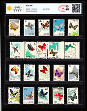 China Stamps 1963  S56  Butterflies   (CAC  95)
