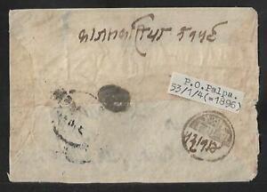 NEPAL PALPA TO KATHMANDU STAMPLESS COVER 1896 RARE