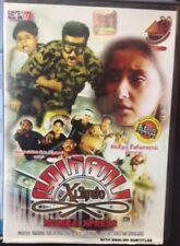 Mumbai xpress (Tamil DVD) (Pyramid) (English Subtitles)