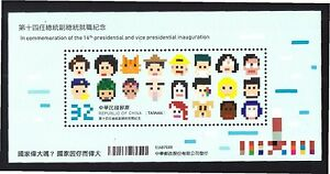 REP. OF CHINA TAIWAN 2016 THE INAUGURATION OF 14TH PRESIDENT SOUVENIR SHEET MINT