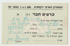 The Israeli Camping Association, A Membership Card Israel- 1967
