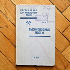 1950 Engineering Instruction. High water bridges. Ussr Russian Manual Book