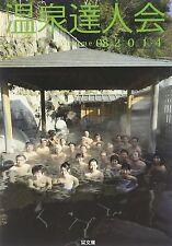 Onsen Tatsujin Kai #08 2014 Japanese Hot Spring Guide Book