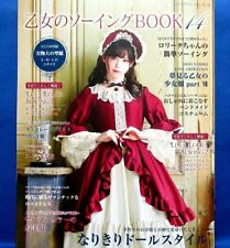 Handmade Lolita Fashion Otome no Sewing Book 14/Japanese Cosplay Clothes Mag New