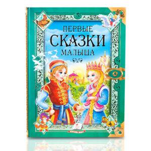 Любимые сказки малыша 36 народных Сказок Золотая Коллекция Märchen Volksmärchen