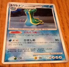 Japanese Pokemon  Diamond Pearl GASTRADON DPBP#488 DP3 Holofoil Card