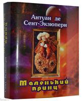 "Russian Miniature 3"" Book Antoine Saint Exupery Little prince Children Kids Mini"