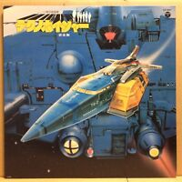 OST TECHNOBOYGER LP w/Insert JAPAN ANIME Kentaro Haneda CX-7057