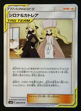 JAPANESE Pokemon Card Cynthia & Caitlin Tag Team 088/095 SM12 Alter Genesis NM/M