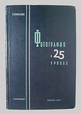 RUSSIAN BOOK 25 LESSON PHOTOGRAPHY PHOTO MANUAL CAMERA SHOOTING LIGHT 1949