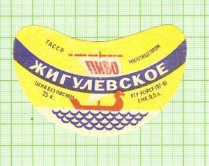 RUSSIA,USSR Minpischeprom Tatar ASSR Kazan Ziguli sailboat beer label B060 117