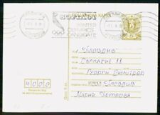 Mayfairstamps Bulgaria Sofia Winter Olympics Candidate Cover wwk_49821