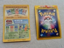 Pokemon 2003 Japanese McDonalds ADV Promo Card ULTRA RARE Unpeeled