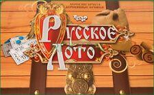Popular Old Russian Game Bingo Wooden LOTO Lotto Wooden Barrels Русское ЛОТО