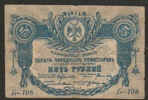 1918 RUSSIA (NORTH CAUCASUS) 5 RUBLE NOTE