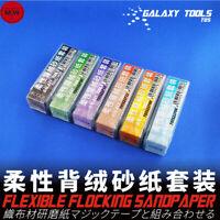 Pre-cut Flexible Flocking Sandpaper for Model Hobby Grinding Polishing 12pcs/set