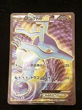 Pokemon Japanese Kingdra EX 085/078 Full Art SR Card XY10 Fates Collide 1st Ed