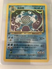 Poliwhirl Holo Card, Chinese Language, First Edition, Pokemon Trading Card Game