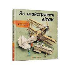 In Ukrainian kids book How to Build a Plane - M. Sodomka - Як змайструвати літак