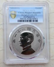 NGC PF70 China 2019 Engraved 1932 Gold Standard Junk Silver Medal 30g