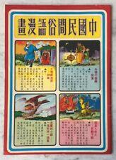 1960's 中國民間俗語漫畫 China Folk sayings Chinese comics  Printed in Hong Kong