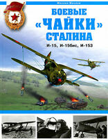 OTH-322 Polikarpov I-15, I-15bis, I-153 Fighters. Stalin' Gulls hardcover book